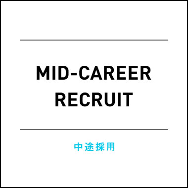 MID-CAREER RECRUIT 中途採用